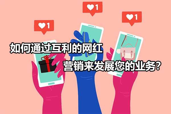 【黑帽seo服务】_如何通过互利的网红营销来发展您的业务?